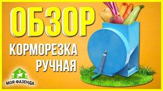 Корморезка ручная Винница от компании Tehno-Haos. in. ua - видео