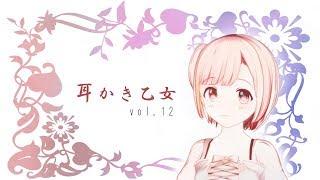 【ASMR】耳かき乙女 Vol.12P【耳かきボイス・Ear Cleaning】