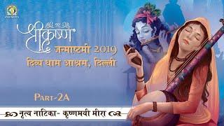 Krishnamayi Meera | Nritya Natika | कृष्णमयी मीरा | Janmashtami | DJJS