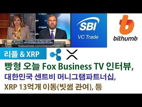 리플XRP) 빵형 오늘 Fox Business TV 인터뷰, 대한민국 센트비 머니그램파트너십, XRP 13억개 이동(빗썸 관여), 등등 쏟아지는 소식들!