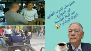 ولد عباس بوحجة شرب القهوة في المقهى يقلل من قيمة رجل الدولة 😕 قمة تواضع رؤساء العالم   آراء مواطنين