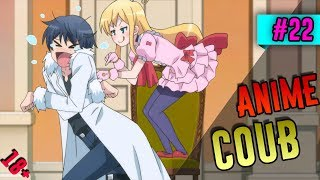 Аниме приколы #22 | Anime coub | Аниме под музыку
