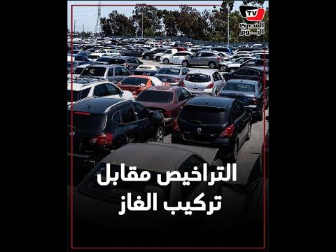 السيسي: منع ترخيص أي سيارة جديدة بدون تركيب الغاز الطبيعي