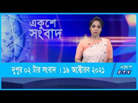 02 PM News || দুপুর ০২টার সংবাদ || 19 October 2021 || ETV News