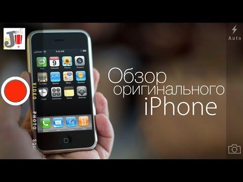 Обзор первого iPhone