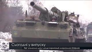 Випуск новин на ПравдаТут за 18.01.19 (13:30)