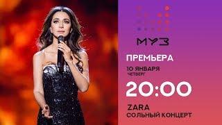Зара - Концерт в Кремле. Анонс / Zara - Concert in Kremlin. Anons (2018)