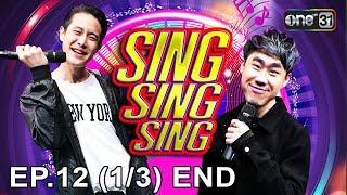 SING SING SING | EP.12 (1/3) | 8 ธ.ค. 61 | one31