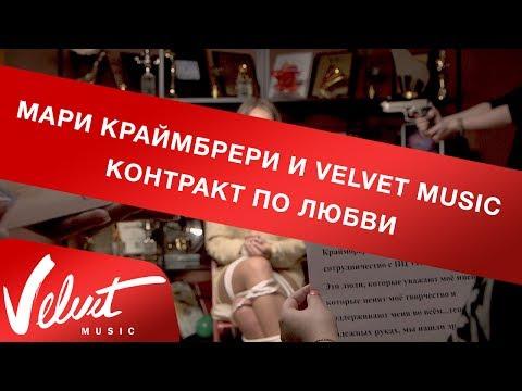 Мари Краймбрери и Velvet Music. Контракт по любви