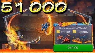 DRIVE AHEAD Битва ТАЧЕК \ Hot Wheels Мульт игра для детей Новые МАШИНКИ - 51к подписчик
