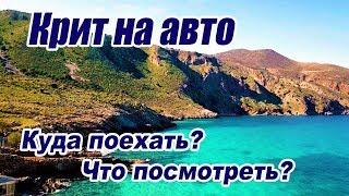 Греция 2018 Крит на авто Бухта осьминогов Омброялос пляж Куталас