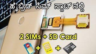Use Both 2 SIM With SD CARD with Hybrid SIM Slot | Kannada video