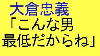 関ジャニ大倉忠義「こんな男最低だからね」