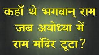 कहाँ थे भगवान् राम जब मंदिर तोड़ा ? By Swami Karun Dass Ji Maharaj