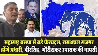 महाराष्ट्र बसपा में बडे फेरबदल, रामअचल राजभर होंगे प्रभारी, वीरसिंह, गौरीशंकर उपासक की वापसी