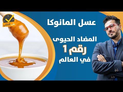 ١٠٧-عسل المانوكا/ اقوي مضاد حيوي في العالم ومالاتعرفه عن فوائده