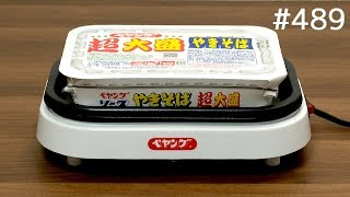 焼きペヤング専用マシン / Peyoung Yakisoba Maker. Cooking Hiroshima Okonomiyaki