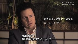 ウォーキング・デッド 来日独占インタビュー(2/3)