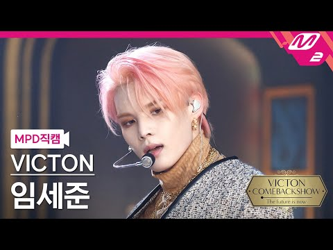 [MPD직캠] 빅톤 임세준 직캠 4K 'What I Said' (VICTON SEJUN FanCam) | @…