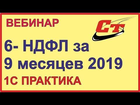 Формируем и сдаем 6-НДФЛ за 9 месяцев 2019 года!