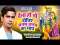 देना हो तो दीजिये जन्म जन्म का साथ !! Dena Ho To Dijiye Janam Janam Ka Saath !! Ravi Raj