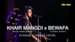 Teri Khair Mangdi / Bewafa - SAMARTH SWARUP [Mash-up Version] | Punjabi Latest Mashup
