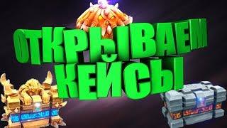 Battlerite!ОТКРЫВАЕМ КЕЙСЫ!!!