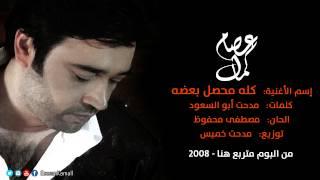 عصام كمال - كله محصل بعضه (النسخة الأصلية) | 2008 تحميل MP3