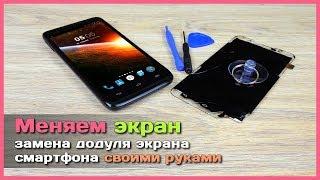 📦 Меняем экран - Замена модуля экрана смартфона Highscreen Alpha R своими руками