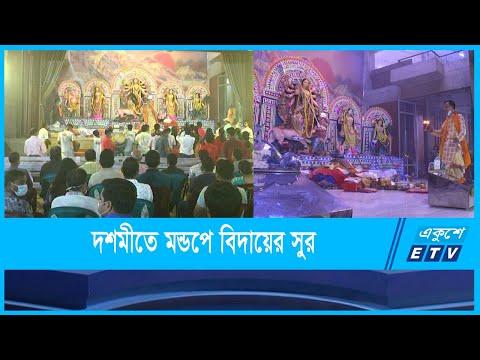 শারদীয় দূর্গা উৎসবের বিজয় দশমীতে মন্ডপে বিদায়ের সুর