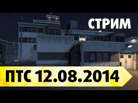 Стрим с ПТС сервера Warface от 12.08.2014