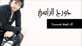 مازيكا لك شوقة عندنا - جورج الراسي   Georges El Rassi - Lak sho indena تحميل MP3