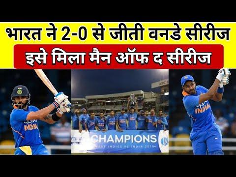 भारत ने 2-0 से जीती वनडे सीरीज, ये खिलाड़ी बना मैन अॉफ द सीरीज, देखें टॉप खिलाड़ी