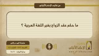 ما حكم عقد الزواج بغير اللغة العربية ؟