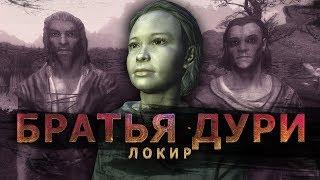 Skyrim - Братья Дури - Локир (Часть 1)