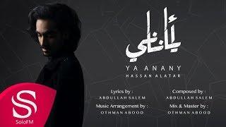 تحميل و مشاهدة يا اناني - حسن العطار ( حصرياً ) 2017 MP3