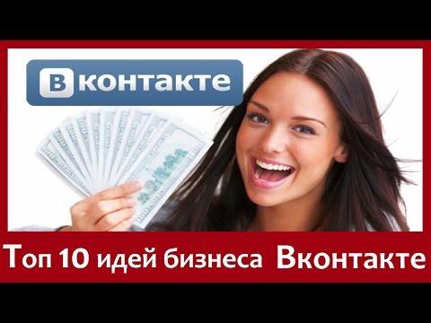 ТОП 10 - СПОСОБОВ ЗАРАБОТАТЬ ВКОНТАКТЕ. Идеи бизнеса и заработка денег в ВК