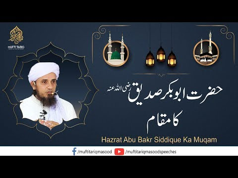 Hazrat Abu Bakr Siddique Ka Muqam | Mufti Tariq Masood Sahib