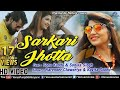 Sarkari Jhotta | New Haryanavi Song 2018 | Sonu Kundu & Sonika Singh | Latest Haryanvi Songs 2018 video download