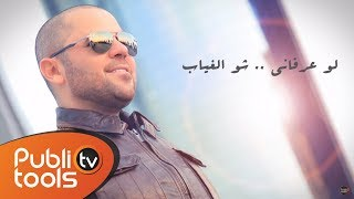 تحميل اغاني Wafeek Habib - Wada3tek 2016 MP3