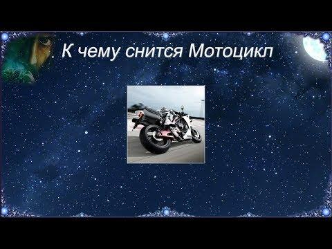 К чему снится Мотоцикл (Сонник)