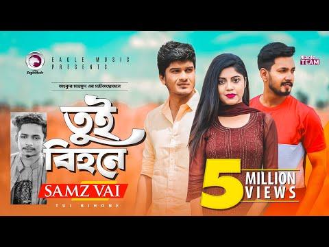 Download Tui Bihone   তুই বিহনে   Samz Vai   Bangla New Song 2019   Official MV   Eagle Music   বাংলা গান HD Mp4 3GP Video and MP3