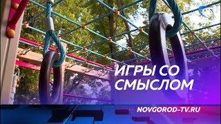 В реабилитационном центре «Юрьево» появился современный игровой парк