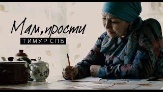 Тимур СПБ – Мам, прости (Премьера клипа, 2017)