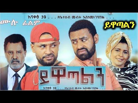 ይዋጣልን - Ethiopian Amharic Movie Yiwatalen 2019 Full - Yewatalen