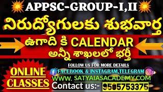 APPSC-GROUP-I,II  || CALENDAR NEWS || GOOD NEWS