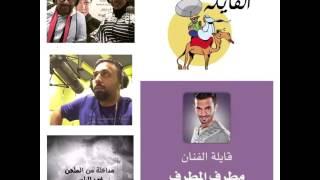 اغاني حصرية مداخلة الملحن فهد الناصر .قايلة مطرف المطرف تحميل MP3