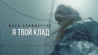 Мари Краймбрери - Я твой клад (Премьера клипа 2019)