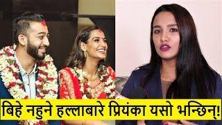 Ayushman सँग बिहे नहुने हल्लाबारे Priyanka यसो भन्छिन् ! हातमा फिल्म छैन ? Priyanka karki   Cinepati