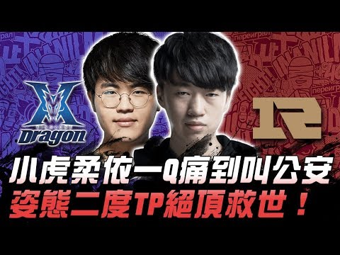 KZ vs RNG 小虎柔依一Q痛到叫公安 姿態二度TP絕頂救世!